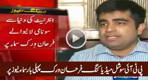 PTI Social Media King Farhan Virk First Time on Samaa News, Taking Class of MQM
