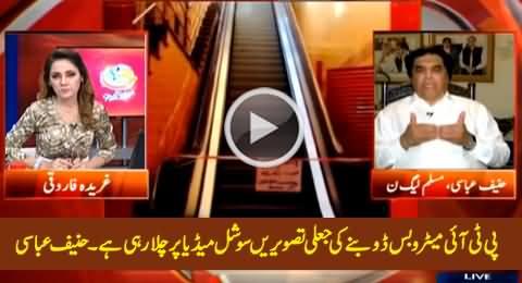 PTI Spreading Fake Pictures of Rawalpindi Metro Bus on Social Media - Hanif Abbasi