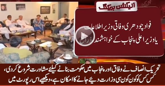 PTI Starts Consultation To Form Govt in Centre And Punjab