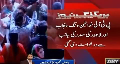 PTI Submits Application For FIR Against Zaeem Qadri and Abid Sher Ali