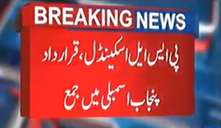 PTI Submitted Resolution Against Najam Sethi And PCB in Punjab Assembly