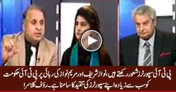 PTI Supporters Are Badly Criticizing PTI Govt on The Release of Nawaz Sharif & Maryam - Rauf Klasra