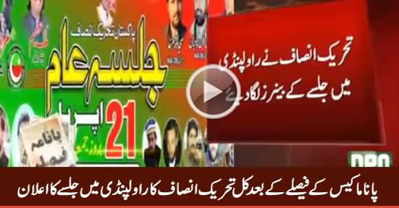 PTI To Hold A Jalsa in Rawalpindi Tomorrow After Panama Case Verdict