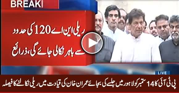 PTI To Hold A Rally in NA-120 Lahore on 14 September, Imran Khan Will Himself Lead The Rally