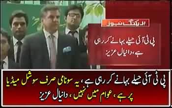 PTI Ki Sonami Ki Koi Haqeeqat Nahi, Yeh Sirf Social Meida Ki Party Hai - Daniyal Aziz