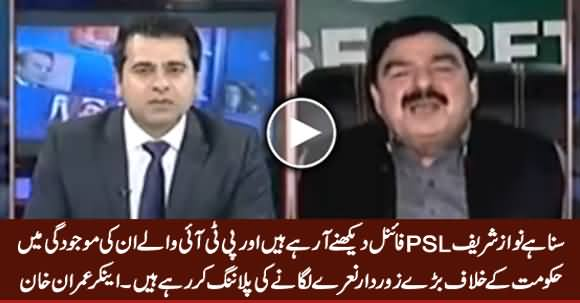PTI Waale PSL Final Mein Hakumat Ke Khilaf Naare Lagane Ki Planning Kar Rahe Hain - Anchor Imran