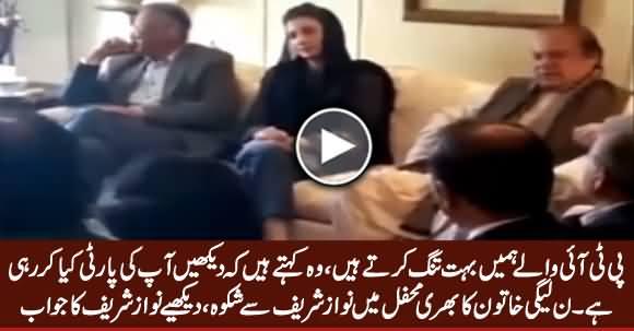 PTI Walay Humain Bohat Tang Karte Hain - PMLN Woman Complained To Nawaz Sharif