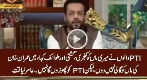 PTI Walon Ne Meri Maan Ko Kanjri Aur Gashti Kaha - Amir Liaquat Angry on PTI
