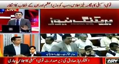 PTI Will Not Stay Quiet During Nawaz Sharif's speech - Sabir Shakir
