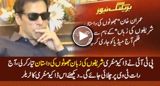 PTI Will Release A Documentary Tonight on Sharif Family's Corruption And Panama Leaks