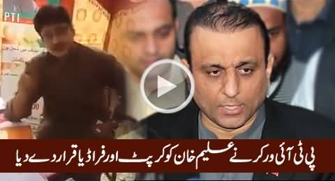 PTI Worker Blasts on Aleem Khan And Declares Him Corrupt And Fraudster