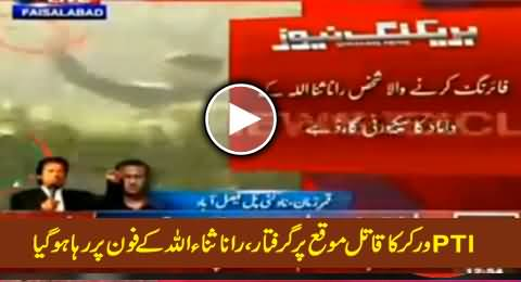 PTI Worker's Killer Arrested on The Spot Then Released on Rana Sanaullah's Phone Call