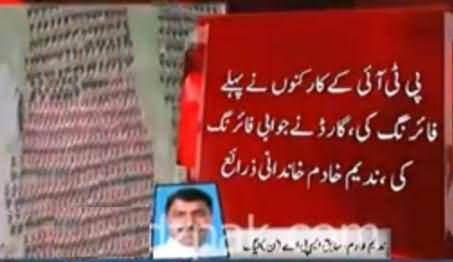 PTI Workers Attacked My Home First, My Guards Fired in Defense - PMLN MPA Nadim Khadim