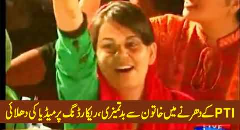 PTI Workers Misbehaved with a Lady in Dharna, Then Attacked Samaa Team on Recording Video