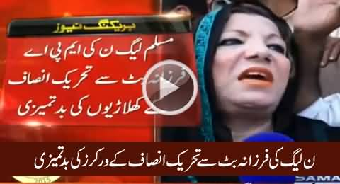 PTI Workers Misbehaved with PMLN MPA Farzana Butt Outside Polling Station