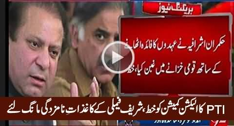 PTI Writes Letter to ECP, Seeks Nomination Papers of Sharif Family MNAs & Ishaq Dar