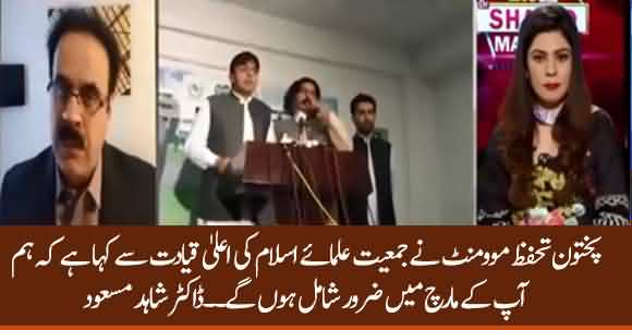 PTM Will Also Participate In Maulana's Azadi March - Dr Shahid Masood