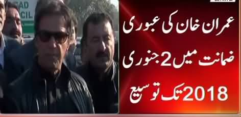 PTV And Parliament Attack Case: Imran Khan's Interim Bail Extended Till January 2