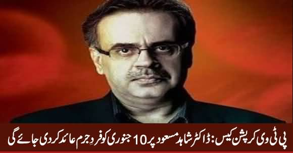 PTV Corruption Case: Dr. Shahid Masood To Be Indicted on January 10