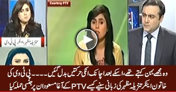 PTV Female Anchor Tanzeela Telling What Director Current Affairs Agha Masood Did With Her