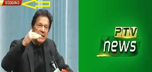 PTV made technical mistake During PM Imran Khan Speech in China