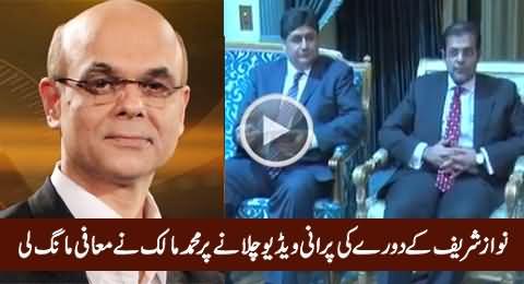 PTV MD Muhammad Malick Apologized For Showing Old Video of Nawaz Sharif's KSA Visit