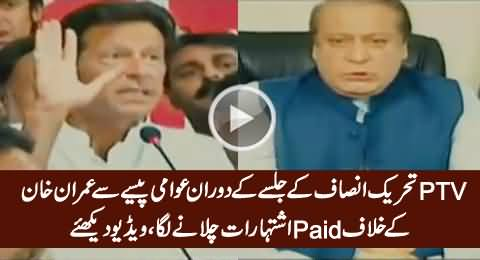 PTV Showing PMLN Paid Advertisement Against Imran Khan During PTI Jalsa