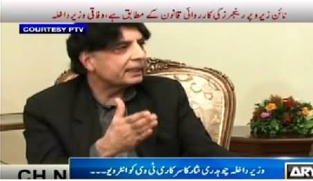 PTV World (Chaudhry Nisar Exclusive Interview) – 11th March 2015