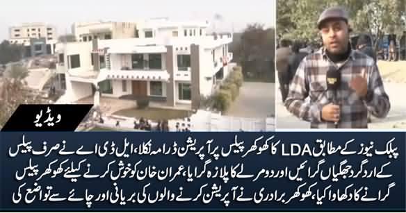 Public News Exposed LDA Operation Drama Against Khokhar Palace