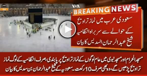 Public Not Allowed To Offer Taraweeh Prayer in Masjid e Haram & Masjid e Nabvi - Sheikh Abdur Rahman As-Sudais