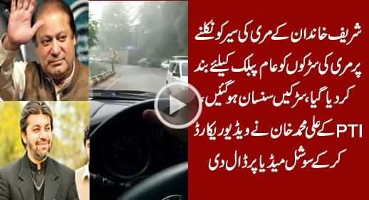 Public Roads To Murree Closed Due to Sharif Family's Visit, Watch Video By Ali Muhammad Khan