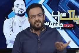 Public Sab Janti Hai (Destruction of Karachi, Who Is Responsible?) – 16th August 2019