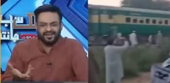 Public Sab Janti Hai with Dr Aamir Liaquat (Train Incident) - 31st October 2019