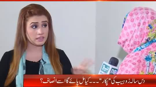 Pukaar With Aneela Zaka (10 Sala Zohaib Ki Pukar) - 14th June 2019