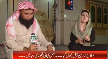 Pukaar With Aneela Zaka (Salahuddin Ke Qatal Ki Asal Kahani) - 7th September 2019