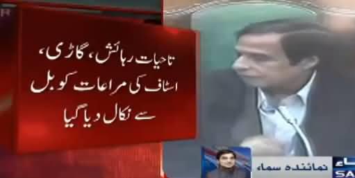 Punjab Assembly Members Pay Bill Changed on PM Imran Khan's Instructions