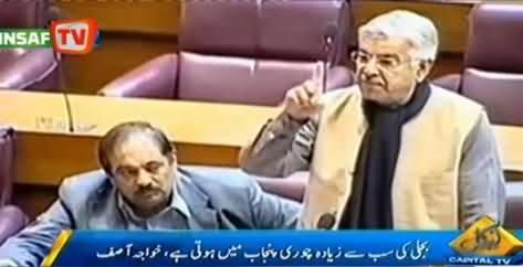 Punjab At No.1 in Electricity Theft and Kunda System - Khawaja Asif