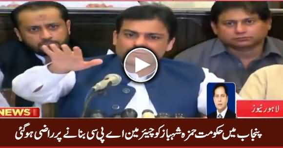 Punjab Govt Agreed to Appoint Hamza Shehbaz as Chairman PAC