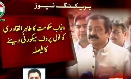 Punjab Govt Announces To Give Fool Proof Security to Dr. Tahir-ul-Qadri