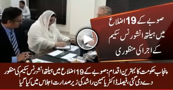 Punjab Govt Approves Health Insurance Scheme For 19 Districts of Punjab
