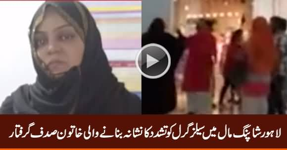 Punjab Govt Arrests Woman Who Tortured Salesgirl in Lahore Shopping Mall