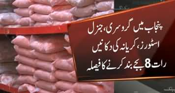 Punjab Govt Decides to Close All Grocery And General Stores at 8 PM