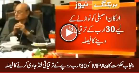 Punjab Govt Decides To Give Development Funds of Rs. 30 Billion To MPAs
