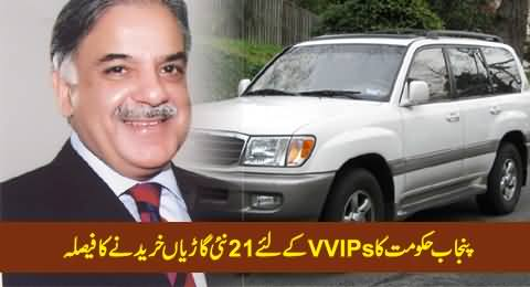 Punjab Govt Decides to Purchase 21 New Luxury Cars For VVIPs