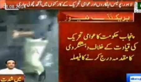 Punjab Govt Decides to Register Terrorism Case Against Dr. Tahir ul Qadri