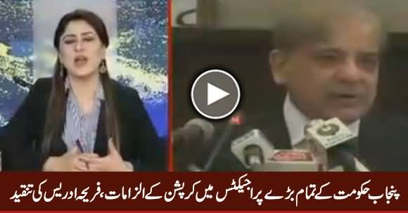 Punjab Govt Faces Corruption Charges in All Its Major Projects - Fareeha Idrees