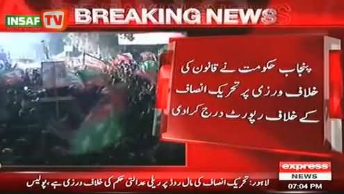 Punjab Govt Files Police Report Against PTI For Holding a Rally At Mall Road - 22nd December 2013