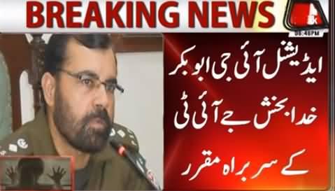 Punjab Govt Formed JIT To Probe Zainab's Murder