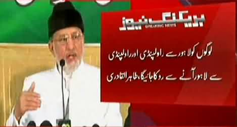 Punjab Govt Has Deployed 14000 Police Commandos to Stop PAT Workers - Dr. Tahir ul Qadri