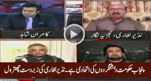 Punjab Govt Is Ally of Terrorists - Nazir Laghari Bashing On The Face of Muhammad Zubair